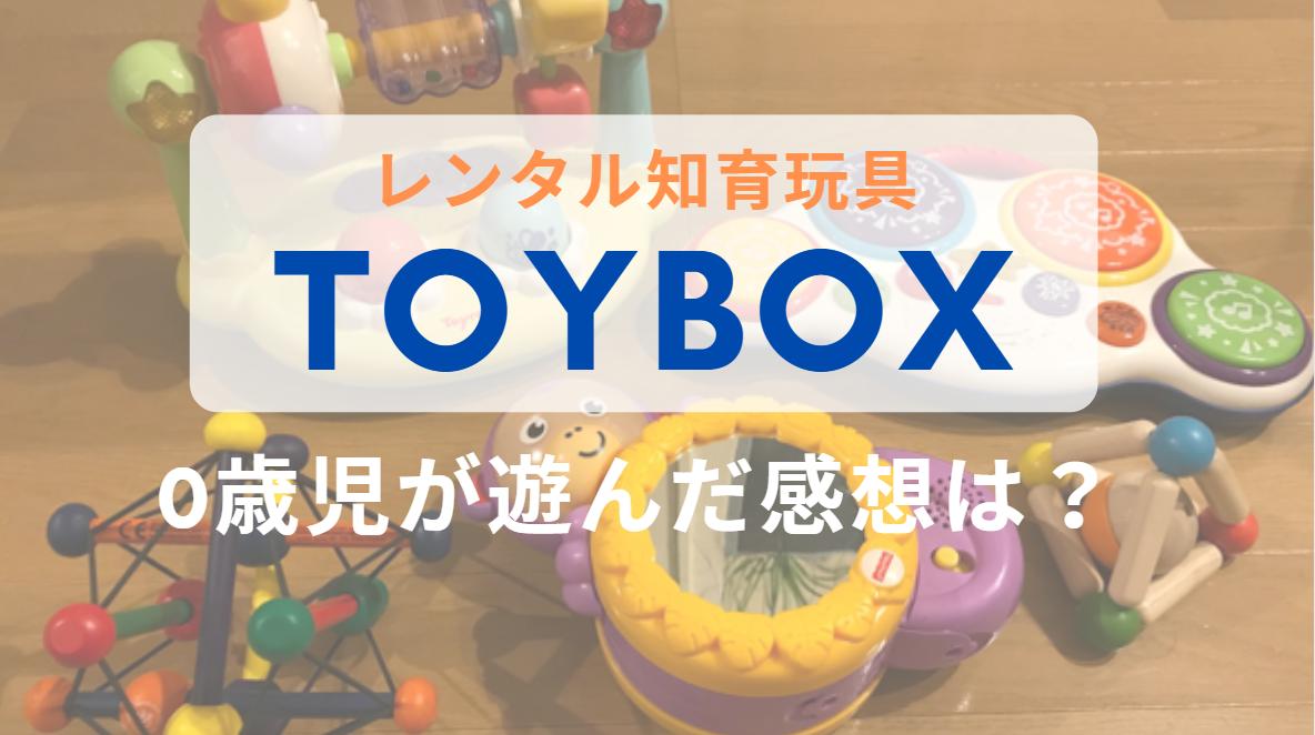 トイボックス おもちゃレンタル 口コミレビュー