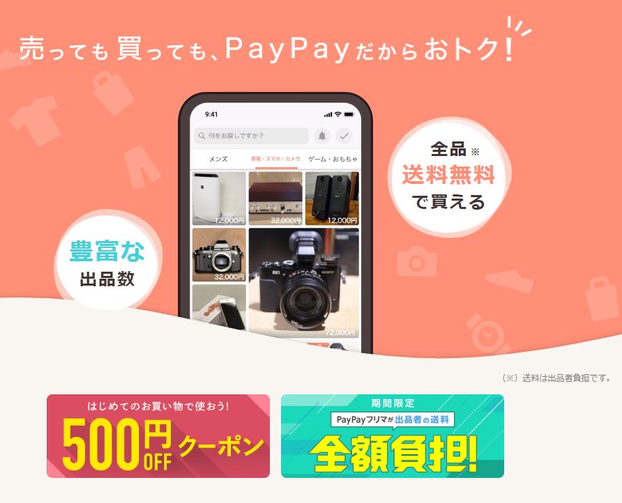 2019 10 10 22h21 51 - メルカリに対抗?PayPayフリマが開始。PC・パソコン版は存在するのか?