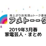 【アメトーク家電芸人2019春】おすすめ掃除機・炊飯器