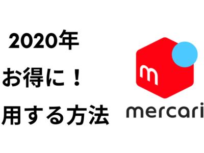 mercari 400x300 - 【カンブリア宮殿メルカリ放送】2020年1月最新割引キャンペーンも!お得に利用する方法紹介!