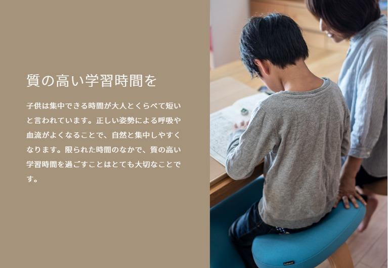 2020 04 25 19h06 43 - 【おすすめ学習チェア10選】子供が集中できない理由は椅子かも?小学生~中学生に!