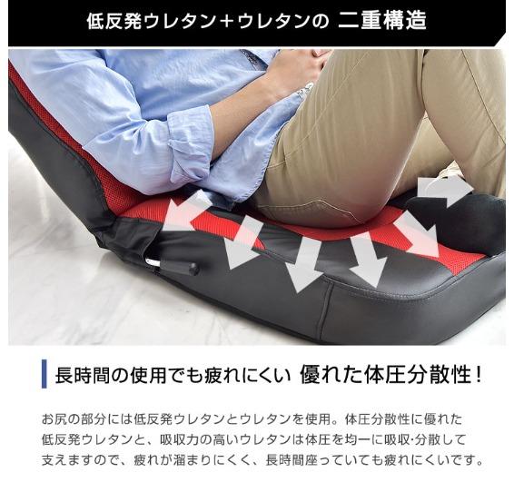 2020 05 19 22h10 07 - 【楽っ!】省スペースで快適な座椅子おすすめ6選!在宅勤務・テレワーク・腰痛対策にも