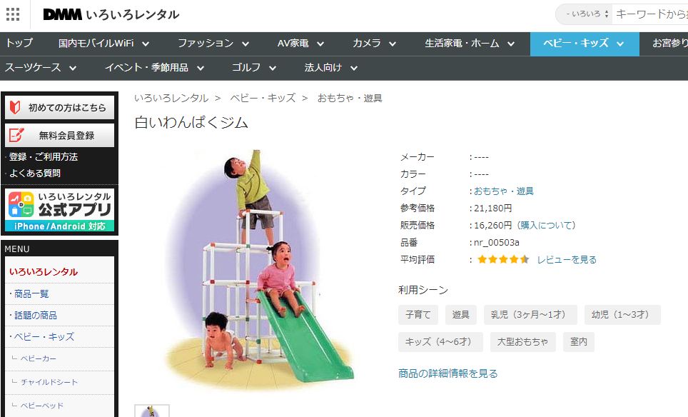 2020 05 13 15h09 01 - 「子供向けおもちゃレンタルサービス」比較3選!コスパ良く便利!おすすめサブスク
