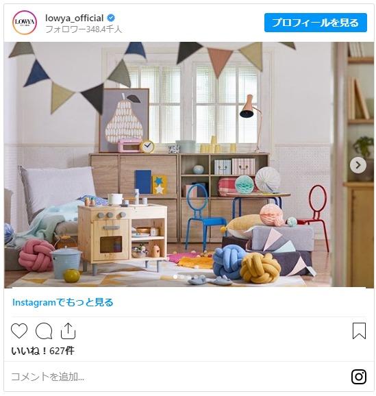 2020 05 26 23h59 13 - 【おすすめインテリアショップランキング】ネットで買うなら!厳選4ショップ