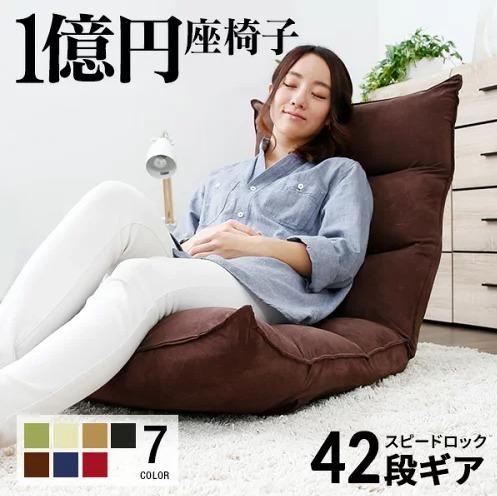 2020 06 11 10h49 05 - 【楽っ!】省スペースで快適な座椅子おすすめ6選!在宅勤務・テレワーク・腰痛対策にも
