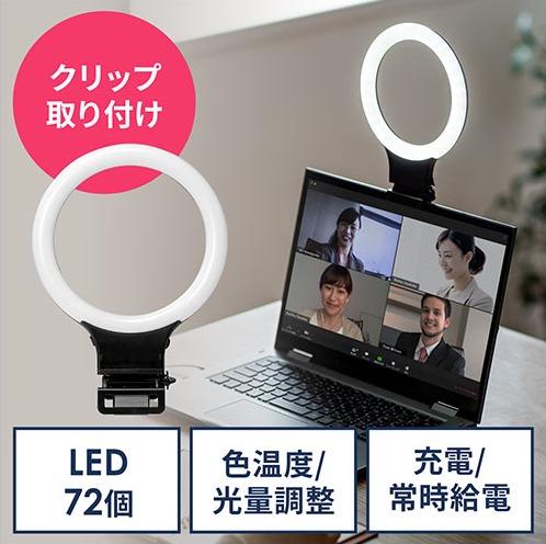 zoom対応クリップ取付式リングライト(直径16cm)
