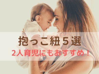2020 07 10 16h44 59 400x300 - 2人目育児に最適!【おすすめ抱っこ紐5選】種類が多すぎて悩んでいるママ必見!