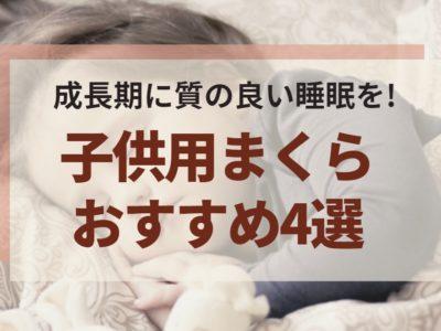 2020 07 28 11h27 34 400x300 - 【子供用・枕おすすめ4選】成長期には質の良い睡眠を!アンパンマン・王様の抱き枕