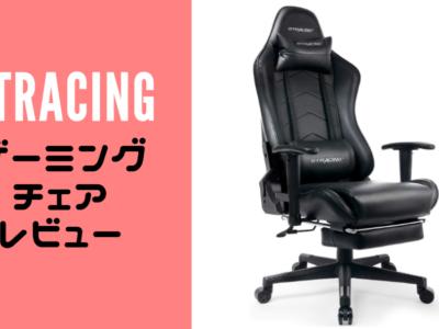 2020 08 01 17h00 04 400x300 - 【捗る!】GTRACINGゲーミングチェア・レビュー。GT901の椅子って腰痛対策にどうなの?