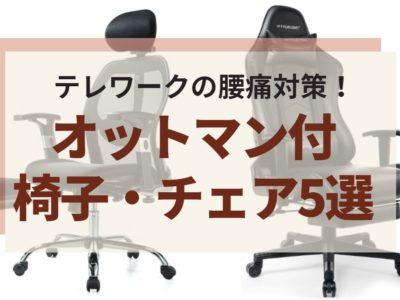2020 08 04 16h41 10 400x300 - テレワークにおすすめ!オットマン付き椅子・チェア5選。腰痛にお悩みの方必見!