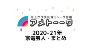 アメトーク家電芸人2021